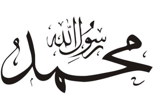 muhammad 570 632 enlightened people